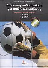 Διδακτική ποδοσφαίρου για παιδιά και εφήβους