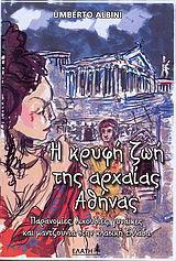 Η κρυφή ζωή της αρχαίας Αθήνας