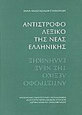 Αντίστροφο λεξικό της νέας ελληνικής