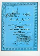 Λεξικόν αραβο-ελληνικόν