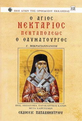 Ο Άγιος Νεκτάριος Πενταπόλεως ο Θαυματουργός