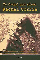 Το όνομά μου είναι Rachel Corrie