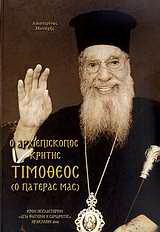 Ο Αρχιεπίσκοπος Κρήτης Τιμόθεος (ο πατέρας μας)