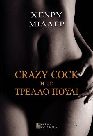 Crazy Cock ή Το τρελλό πουλί