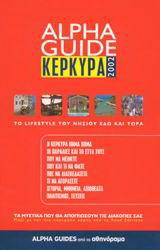 Alpha Guide Κέρκυρα 2002