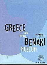 Greece at the Benaki Museum