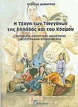 Η τέχνη των Τσιγγάνων της Ελλάδας και του κόσμου