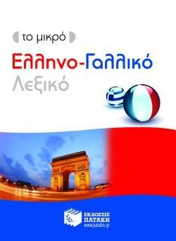 Το μικρό ελληνο-γαλλικό λεξικό