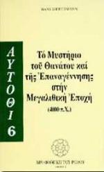 Το μυστήριο του θανάτου και της επαναγέννησης στη μεγαλιθική εποχή 4000 π.Χ.