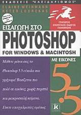 Εισαγωγή στο Photoshop 5.5 για Windows και Macintosh