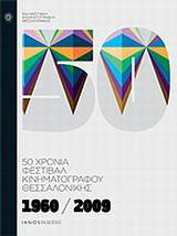 1960-2009: 50 χρόνια Φεστιβάλ Κινηματογράφου Θεσσαλονίκης