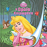 Disney: Η Ωραία Κοιμωμένη