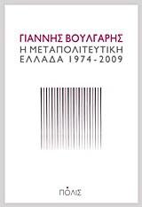 Η μεταπολιτευτική Ελλάδα 1974-2009