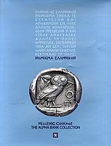 Hellenic Coinage