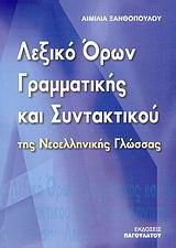Λεξικό όρων γραμματικής και συντακτικού της νεοελληνικής γλώσσας