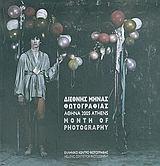 Διεθνής μήνας φωτογραφίας Αθήνα 2005