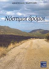 Νόστιμοι δρόμοι