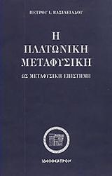 Η πλατωνική μεταφυσική ως μεταφυσική επιστήμη