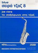 Το σαξόφωνο στη τζαζ