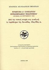 Από την τοπική ιστορία στη συνολική: Tο παράδειγμα της Λευκάδας, 15ος - 19ος αι.