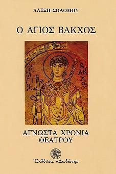 Ο Άγιος Βάκχος ή άγνωστα χρόνια του ελληνικού θεάτρου 300 π.Χ. - 1600 μ.Χ.