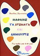 Μαθαίνω τα χρώματα και δημιουργώ
