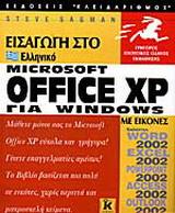 Εισαγωγή στο ελληνικό Microsoft Office XP for Windows