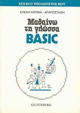 Μαθαίνω τη γλώσσα Basic