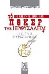Το πόκερ της Ιερουσαλήμ