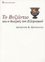 Το Βυζάντιο και ο διωγμός του ελληνισμού
