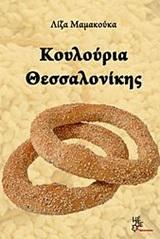 Κουλούρια Θεσσαλονίκης