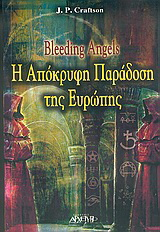 Bleeding Angels, η απόκρυφη παράδοση της Ευρώπης