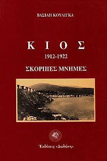 Κίος 1912-1922