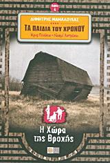 Κρις Πινόκιο & Νοεμί Αστράκη - Τα Παιδιά του Χρόνου (βιβλίο 4) - Η Χώρα της Βροχής