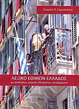 Λεξικό εθίμων Ελλάδος