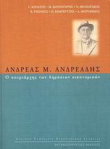 Ανδρέας Μ. Ανδρεάδης, ο πατριάρχης των δημόσιων οικονομικών