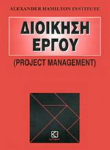 Διοίκηση έργου