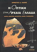 Η οπτική στην αρχαία Ελλάδα