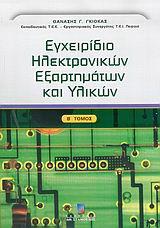 Εγχειρίδιο ηλεκτρονικών εξαρτημάτων και υλικών