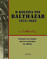 Η κουζίνα του Balthazar (1973-1983)