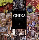 Ghika, τα εργαστήρια του καλλιτέχνη