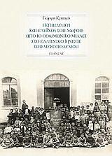 Εκπαίδευση και έλεγχος του χώρου: Από το Οθωμανικό Μιλλέτ στο ελληνικό κράτος του Μεσοπολέμου