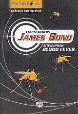 James Bond: επιχείρηση Blood Fever