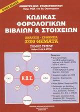 Κώδικας φορολογικών βιβλίων και στοιχείων