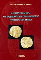 Η θεολογική ορολογία και προβληματική της πνευματολογίας Γρηγορίου Β του Κυπρίου
