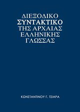 Διεξοδικό συντακτικό της αρχαίας ελληνικής γλώσσας