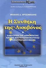Η Συνθήκη της Λισαβόνας και η βελτίωση της δημοκρατίας και της αποτελεσματικότητας στην Ευρωπαϊκή Ένωση