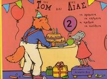 Η μεγάλη γιορτή του Τομ και της Λίας