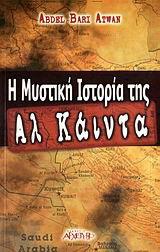 Η μυστική ιστορία της Αλ Κάιντα