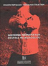Δέσποινα Μεϊμάρογλου
